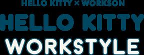 HELLO KITTY×WORKSON HELLO KITTY WORK STYLE